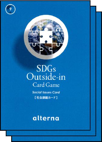 社会課題カード