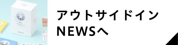 アウトサイドインNewsへ